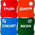 Областная cтанция переливания крови